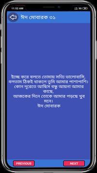 ঈদ মোবারক- ঈদের মেসেজ-Eid SMS 2019-Eid Mubarak sms screenshot 5