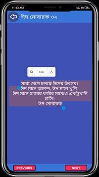 ঈদ মোবারক- ঈদের মেসেজ-Eid SMS 2019-Eid Mubarak sms screenshot 6