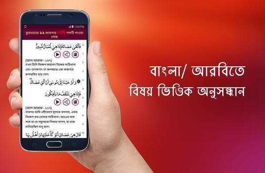 Prayer Time, Quran, Qibla, Dua, Tasbih screenshot 8