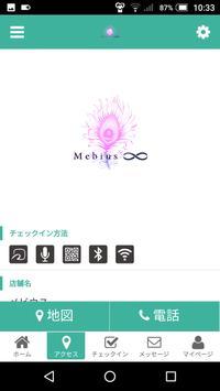 メビウス screenshot 3