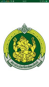 วิทยาลัยนาฏศิลปจันทบุรี poster