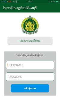 วิทยาลัยนาฏศิลปจันทบุรี screenshot 1
