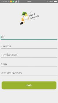 อบต.แสลงพันธ์ screenshot 2