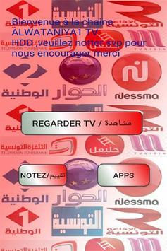 Tv tunisia live : Tele et radio HD screenshot 4