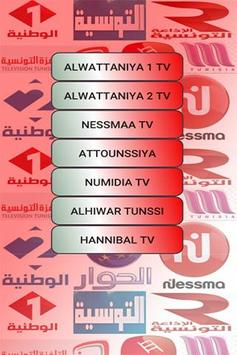 Tv tunisia live : Tele et radio HD screenshot 3