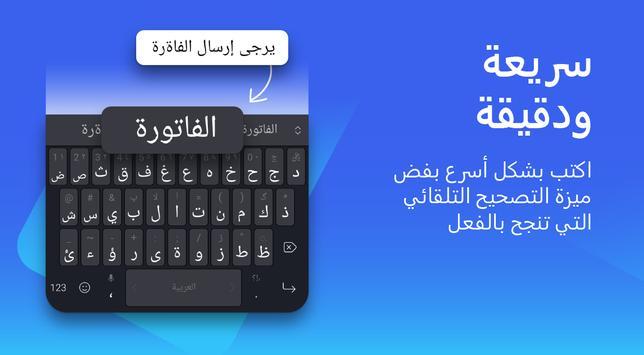 لوحة المفاتيح Microsoft SwiftKey الملصق