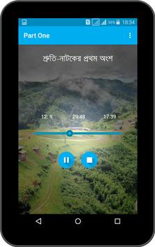 Shesher Kabita screenshot 5