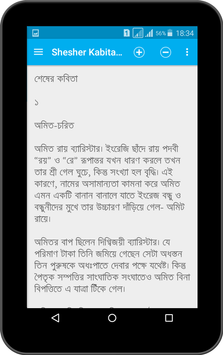 Shesher Kabita screenshot 6