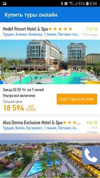 Купить туры онлайн screenshot 2