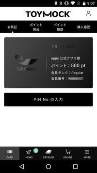 TOYMOCK(トイモック)公式アプリ screenshot 1