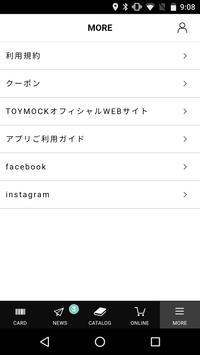 TOYMOCK(トイモック)公式アプリ screenshot 2