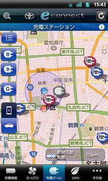 eConnect for EV screenshot 1