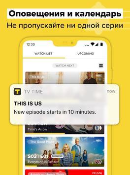 TV Time скриншот 2