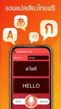 แปลเสียงไทย-ฟรี poster
