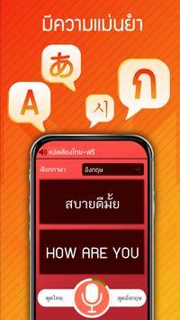 แปลเสียงไทย-ฟรี screenshot 1