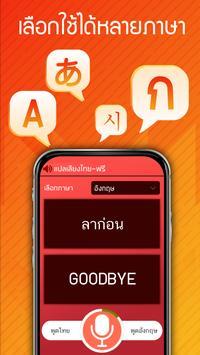 แปลเสียงไทย-ฟรี screenshot 2