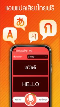 แปลเสียงไทย-ฟรี screenshot 3