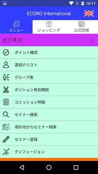 エコロ・インターナショナル screenshot 2