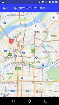 エコロ・インターナショナル screenshot 3