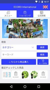 エコロ・インターナショナル screenshot 5