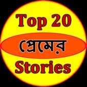Top 20 Love Stories Bangla icon