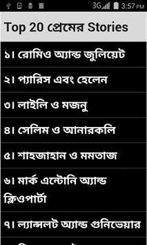Top 20 Love Stories Bangla poster