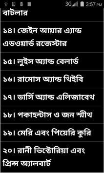 Top 20 Love Stories Bangla screenshot 1
