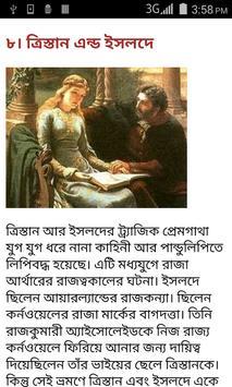 Top 20 Love Stories Bangla screenshot 2