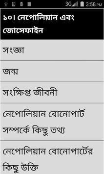 Top 20 Love Stories Bangla screenshot 3