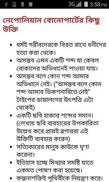 Top 20 Love Stories Bangla screenshot 4
