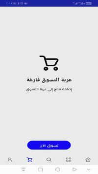 متجر أسياد screenshot 2