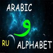 Arabic Alphabet Quiz icon
