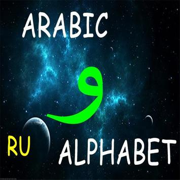 Arabic Alphabet Quiz poster