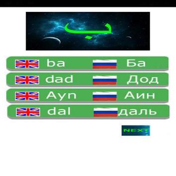 Arabic Alphabet Quiz screenshot 1