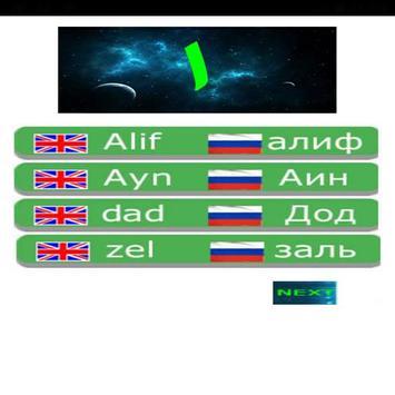 Arabic Alphabet Quiz screenshot 2