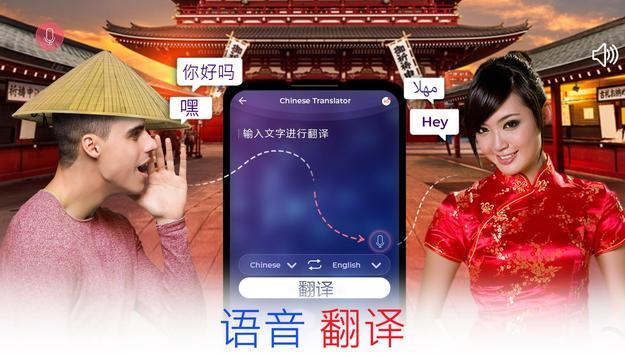 语言翻译器应用程序-翻译所有语言, All Language Translator App 海报