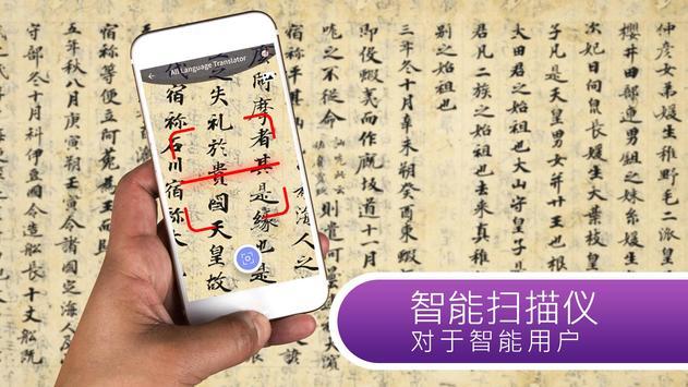语言翻译器应用程序-翻译所有语言, All Language Translator App 截图 15