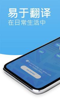 语言翻译器应用程序-翻译所有语言, All Language Translator App 截图 13