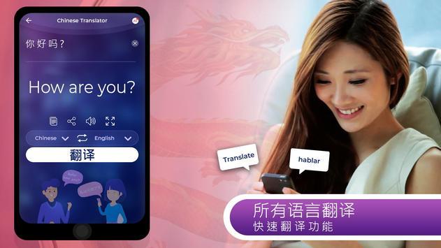语言翻译器应用程序-翻译所有语言, All Language Translator App 截图 1
