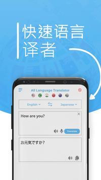 语言翻译器应用程序-翻译所有语言, All Language Translator App 截图 2