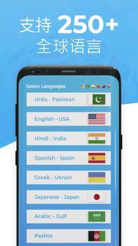语言翻译器应用程序-翻译所有语言, All Language Translator App 截图 3