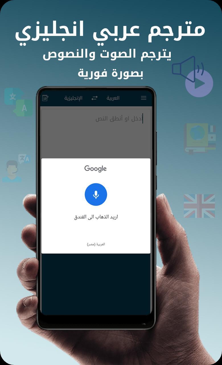 ترجمه گوگل عربي انجليزي