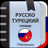Русско-турецкий и Турецко-русский словарь icon