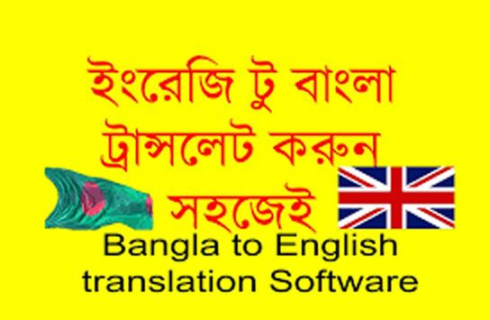 english to bangla translation - bangla to English screenshot 3