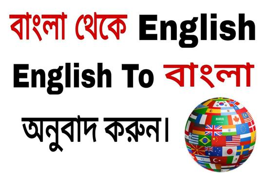 english to bangla translation - bangla to English screenshot 4