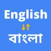 English to Bangla Translation App - ইংরাজী বাংলা ikona