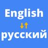 Переводчик с английского на русский आइकन