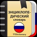 Энциклопедический словарь Русского языка