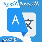الترجمة الفورية لجميع اللغات بدون نت icon