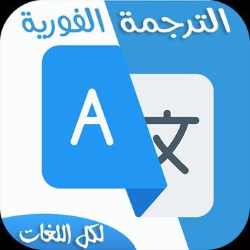 الترجمة الفورية لجميع اللغات بدون نت screenshot 5